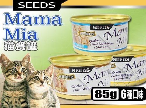 【??培菓寵物48H出貨??】Seeds》MamaMia雞肉貓餐罐貓罐-85g*24罐 特價489元 自取不打折