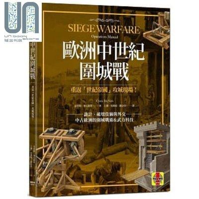 尚誠雜貨鋪 歐洲中世紀圍城戰Siege Warfare Operations Manual港臺原版 編號j003