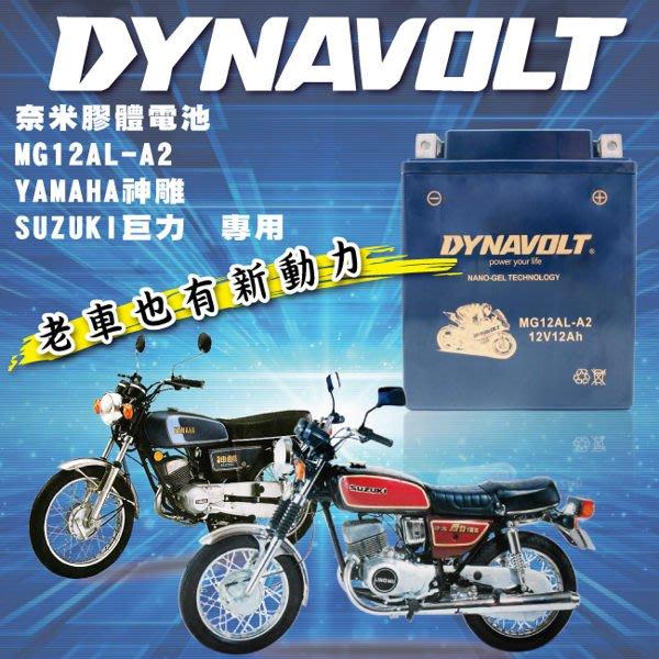 (鋐瑞電池) 藍騎士 MG12AL-A2 等同 12N12A-4A-1 / YAMAHA神雕 / SUZUKI巨力