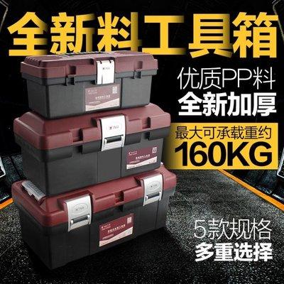 工具箱 塑料五金工具箱家用大號多功能手動維修工具盒車載收納箱RM