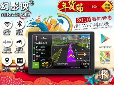 幻影俠 MT75 四核 7吋 WIFI導航機 Google聲控 FM 藍芽 測速 即時路況 倒車 套餐三