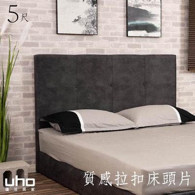 床頭【UHO】墨香高質感拉扣床頭片-5尺雙人