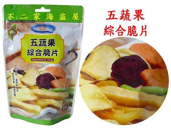 【不二家海盜屋】超取滿799元免運費--台灣綜合五蔬果脆片--夾鏈袋90g62元--另有三色香薯芋頭條--純天然優質零嘴