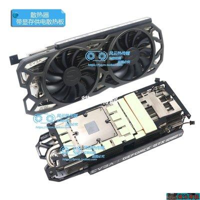 公版GTX1080Ti/TiTAN XP六條熱管EVGA GTX1080Ti SC顯卡散熱風扇-貓七商超7120