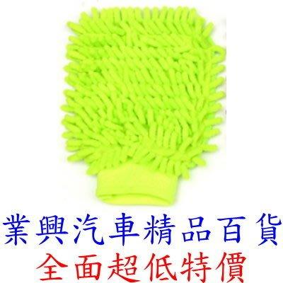 手套式超細纖維雙面雪尼爾手套(鮮綠色)(HB2266-3)【業興汽車精品百貨】