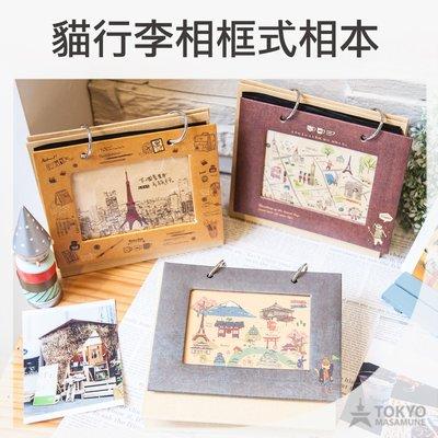 【東京正宗】 貓行李 系列 下個星期去旅行 4X6 桌上型 相框式 相本 相簿 共3款