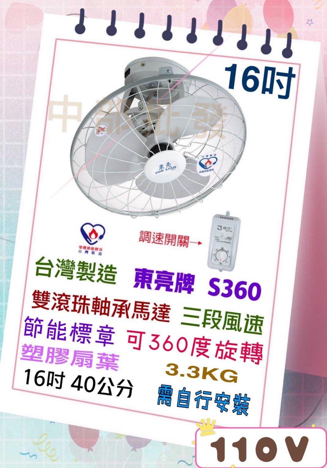 「工廠直營」S-360 東亮 16吋360度天花板旋轉吊扇 自動旋轉吊扇 電風扇 吊扇 夏天 電扇 雙滾珠軸承馬達 台製