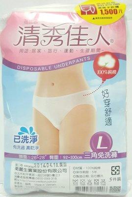 清秀佳人 三角免洗褲 L 號  5件/包~特價75元