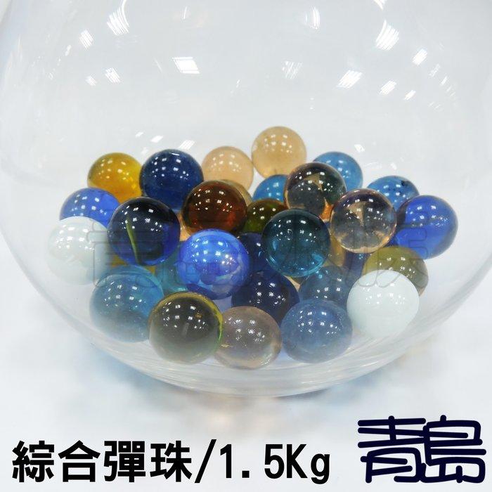 PN。。。青島水族。。。M00008魚缸造景底砂 彈珠系列 彩色彈珠水晶琉璃 玻璃珠 圓珠 盆栽==綜合彈珠1.5kg