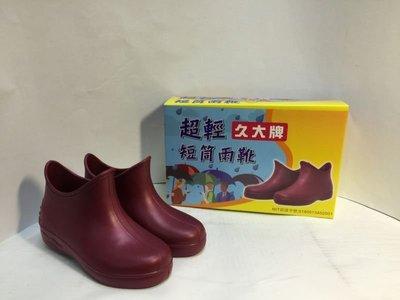 雪之屋~超輕短統雨靴 耐油 防滑 適合工地/登山雨鞋 拼買氣 全部商品破盤價