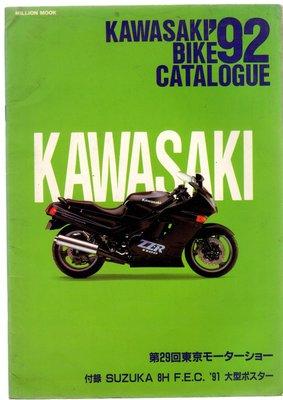 【老來俏中古書】《92 KAWASAKI BIKE CATALOGUE》││786