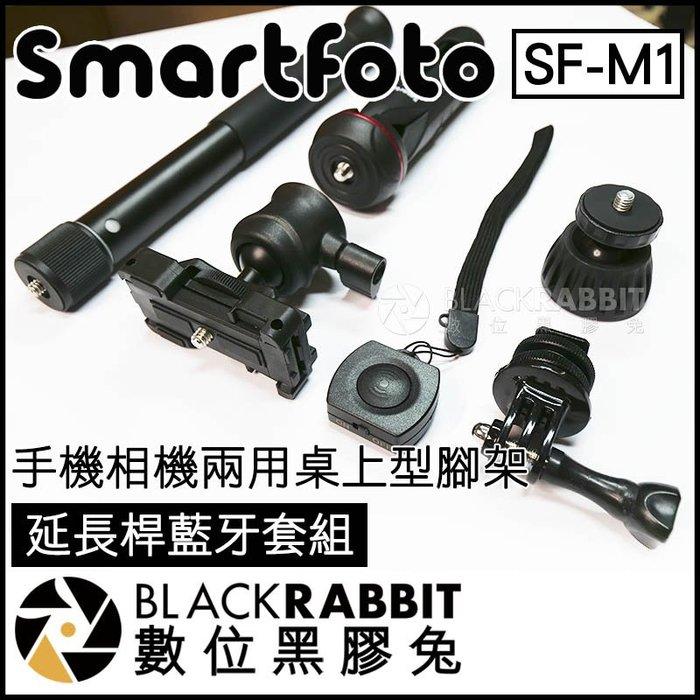 數位黑膠兔【 Smartfoto SF-M1 手機相機兩用桌上型腳架 延長桿藍牙套組 】  GoPro 自拍棒 手機支架
