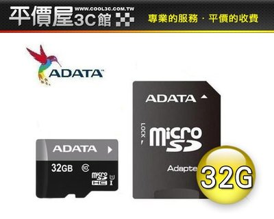 《平價屋3C 》威剛 A-DATA 32G  micro SD SDHC T-Flash  C10 記憶卡