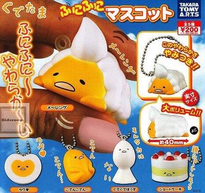 Takara Sanrio ぐでたま Gudetama 無力蛋 蛋黃哥 軟膠匙扣吊飾 (全套5隻)