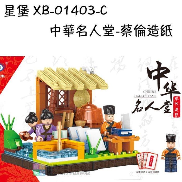 ◎寶貝天空◎【星堡 XB-01403-C 中華名人堂-蔡倫造紙】小顆粒,歷史文化,古建築物,可與LEGO樂高積木組合玩