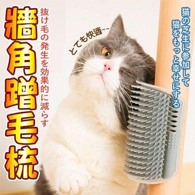 【🐱🐶培菓寵物48H出貨🐰🐹】dyy》貓牆角蹭毛器貓咪撓痒癢玩具轉角按摩梳(顏色隨機出貨) 特價88元(可超取)