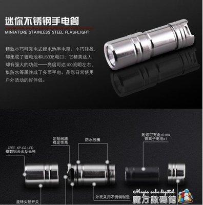 量子微型袖珍USB充電不銹鋼鑰匙扣超小手電EDC便攜LED手電筒 迷你 igo