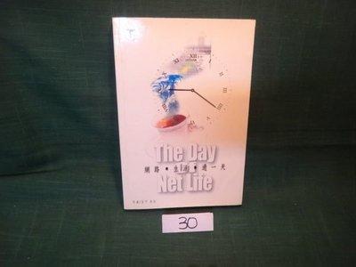 【愛悅二手書坊 06-13】網路.生活.過一天