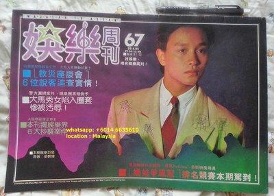 張國榮封面 非常精美 絕版 娛樂周刊 娛樂雜誌一本 Leslie Cheung