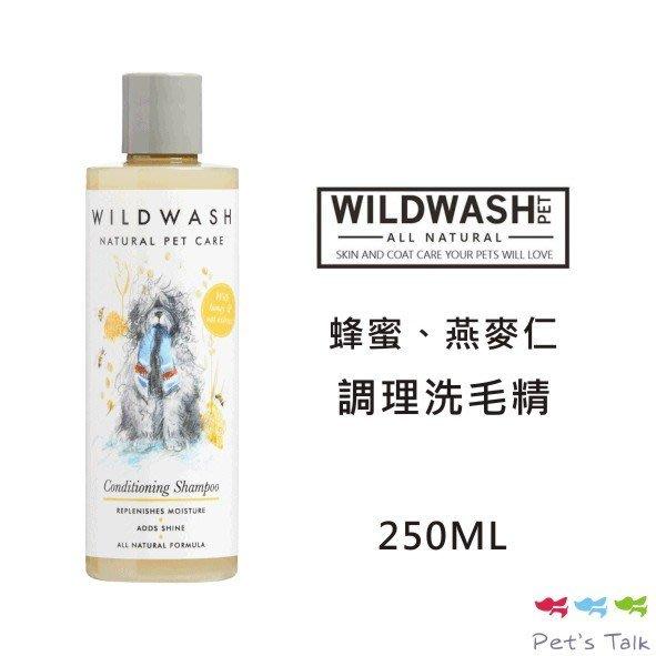 Pet's Talk~英國WildWash-調理洗毛精 (蜂蜜、燕麥仁) 250ml