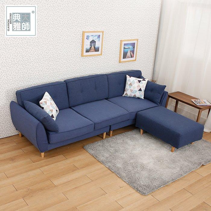 【多瓦娜】典雅大師  布藍達L型沙發-二色-K57