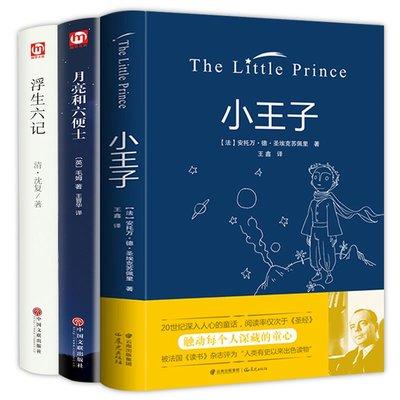 精裝全譯全3本 小王子+月亮和六便士+浮生六記 正版 經典外國世界名著小說 月亮與六便士學生課外讀物 名著書籍暢銷書排行榜