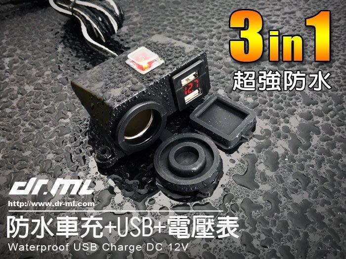超強防水-3.1A充電USB+電壓表+12V點菸座 外掛式 檔車 SMAX Force 非機車小U wupp 行車記錄器