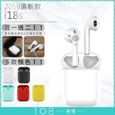 108樂購 高階版本 一代二代 蘋果款 觸控式 i18s多色 HIF立體音手機 平板 電腦 藍牙5.0耳機【3C607】