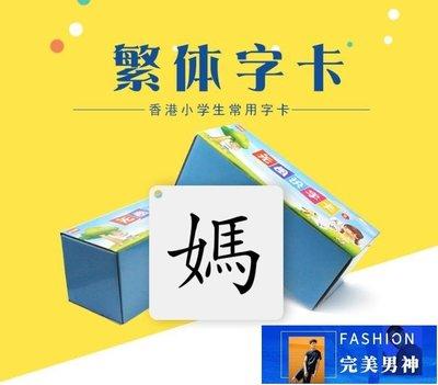 兒童幼兒學習漢字中文大卡繁體字卡片無圖...