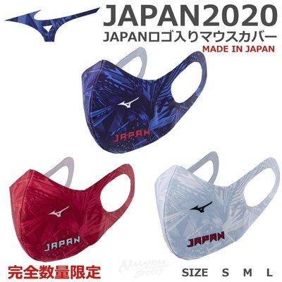 2020奧運 現貨 日本進口 Mizuno JAPAN 日本製運動口罩,水洗可重複使用 日本製公司貨 棒球 口罩