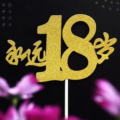 新品上市#永遠18歲生日蛋糕裝飾插牌 璀璨插簽 愛人朋友生日甜品臺臺裝飾