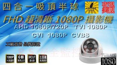 [RS監控科技] FHD 1080P 四合一 吸頂半球攝影機 監控 監視器安裝