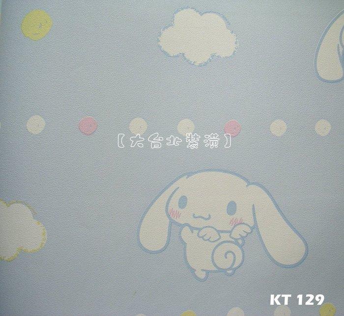 【大台北裝潢】Sanrio三麗鷗卡通壁紙* 大耳狗喜拿 每支1000元