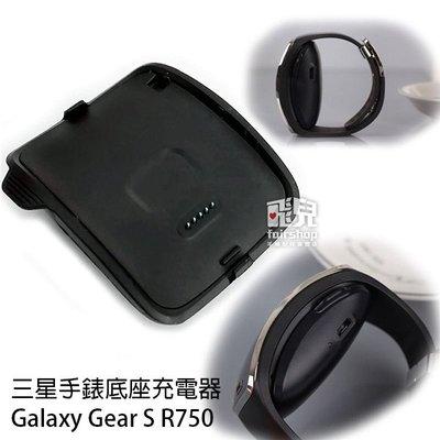 【飛兒】三星 手錶底座充電器 Galaxy Gear S R750 專用座充 智慧手錶 充電底座 30 B1.17-53