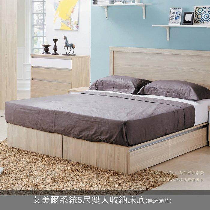 床底【UHO】艾美爾系統5尺雙人雙邊雙抽系統床底 免運費 HO18-419-5