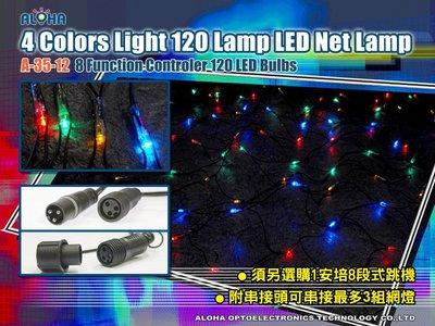 LED聖誕燈飾【A-35-12】120燈LED網燈-四彩  LED星星燈/聖誕盆栽/耶誕鈴鐺/led聖誕燈 10米100