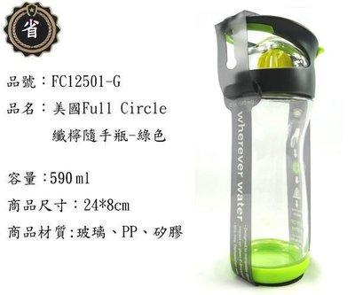 ~省錢王~  美國 Full Circle 全新 纖檸隨手瓶 綠色(共4色)  玻璃瓶/隨行杯 590ml ....
