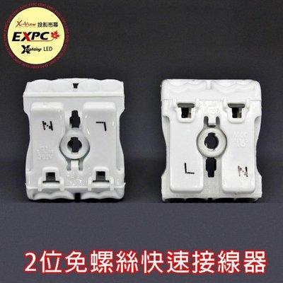 2位電線連接器 一個10元 十個70元 2位端子 2P端子 4P端子 電線接頭 快速接頭 快速電線連接器 台北市