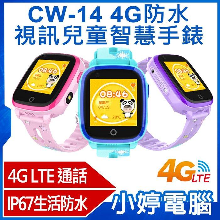 【小婷電腦*預購】全新 CW-14 4G防水視訊兒童智慧手錶 IP67防水 精準定位 SOS求救 遠程拍照