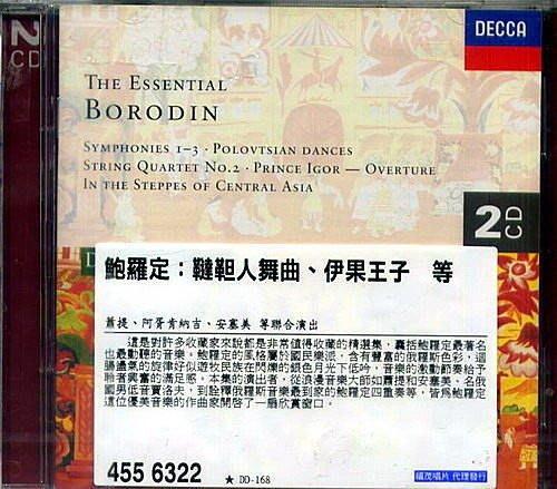 鮑羅定:韃靼人舞曲&伊果王子等 / 賈洛夫&阿胥肯納吉 --- 4556322