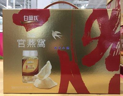 美兒小舖COSTCO好市多線上代購~BRAND'S 白蘭氏 頂級官燕窩禮盒(70gx8入)玻璃瓶