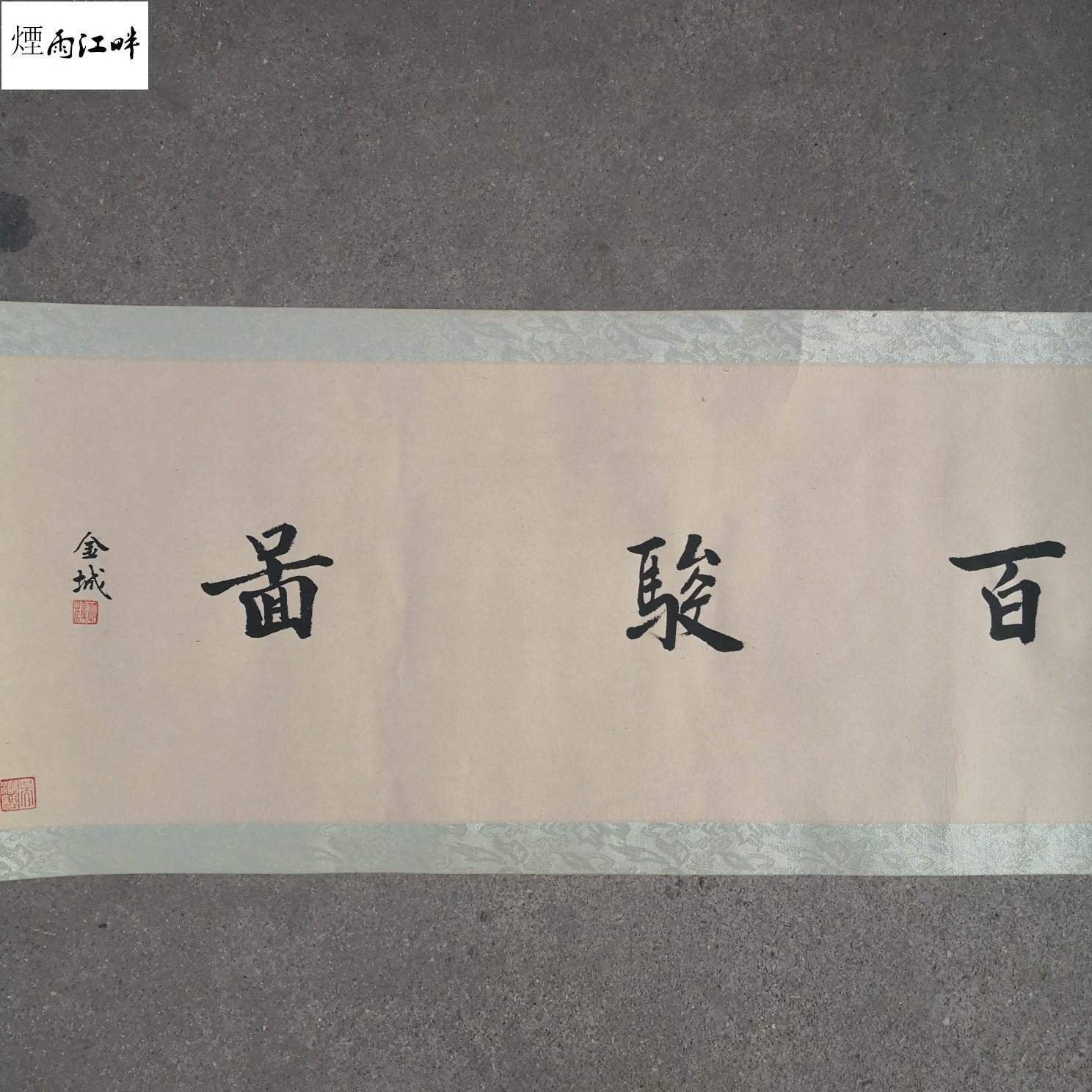 收藏 仿古  文玩古玩 老國畫三米小長卷老字精美 精緻畫卷軸百駿圖手繪宣紙裝飾畫煙雨江畔7927