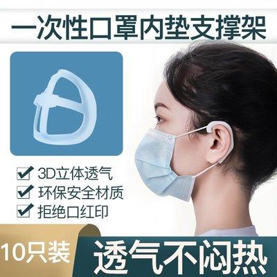 【現貨】阿莫頓口罩不悶神器3D口鼻罩立體支架夏防悶熱透氣內托支撐架秒變
