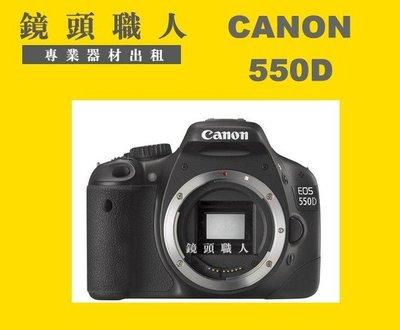 ☆鏡頭職人☆( 相機出租 鏡頭出租 租閃燈) :::  Canon EOS 550D   加 CANON 18-135MM IS  台北 桃園