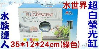 【水族達人】水世界AQUA WORLD《超白螢光套缸 35×12×24cm G-TK-001-G 綠色》#含外掛LED燈