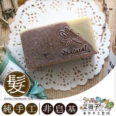 冷製手工洗髮皂 H03 乳香檸檬草頭皮調理髮皂 問題頭皮調理皂 無患子手工髮皂 艾薇子天然草本純手工皂坊