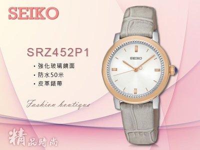 SEIKO 精工 手錶  SRZ452P1 女錶 石英錶 真皮錶帶 玫瑰金 防水 全新品 保固一年 開發票 彰化縣
