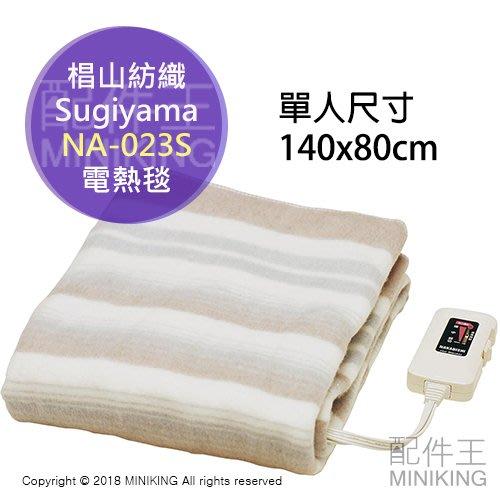現貨 日本 椙山紡織 Sugiyama NA-023S 單人 電熱毯 電毯 可水洗 保暖 140x80cm