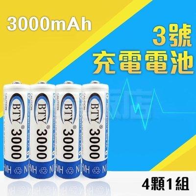3號電池 電池 充電電池 4顆1組 BTY 鎳氫電池 AA 3000mah 玩具 鍵盤 滑鼠 重複使用(19-443)