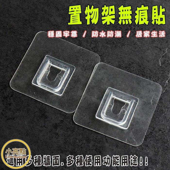 【小亮點】透明魔力無痕貼 置物架無痕貼 無痕卡扣 防水防潮 免釘免打孔